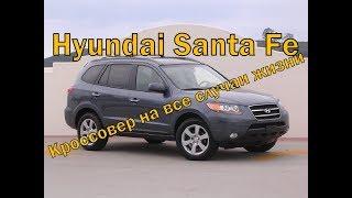 Hyundai Santa Fe 2.7 Второе поколение.  Кроссовер на все случаи жизни.