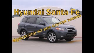 тест-драйв Hyundai Santa Fe II 2.7 МТ 2009 г. от Шакирова Романа АвтоДемп AutoDemp