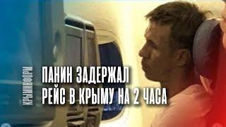 Панин задержал вылет самолета в Крыму почти на 2 часа