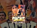 Dacait - Bhojpuri Full Movie