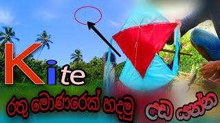 How To Make Kite   Sarungal Hadamu   Rathu Monara  kaku Production   Wishma Lokaya