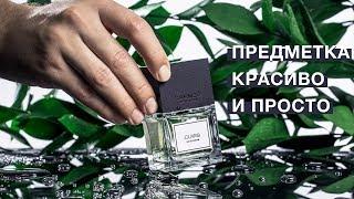предметная фотография просто и красиво / Съемка для рекламы косметики и парфюма