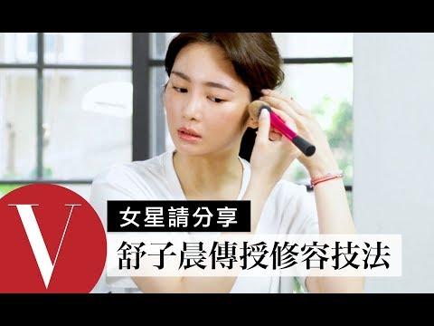 舒子晨 Nikita Shu 教修容打造視覺小臉|女星請分享
