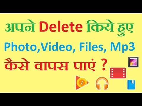 How to Easily Re Deleted Files Deleted images,,Audio,files in android and windows Hindi
