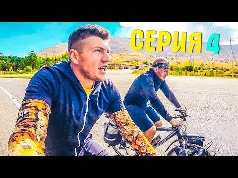 Грузия & Армения на велосипеде #4