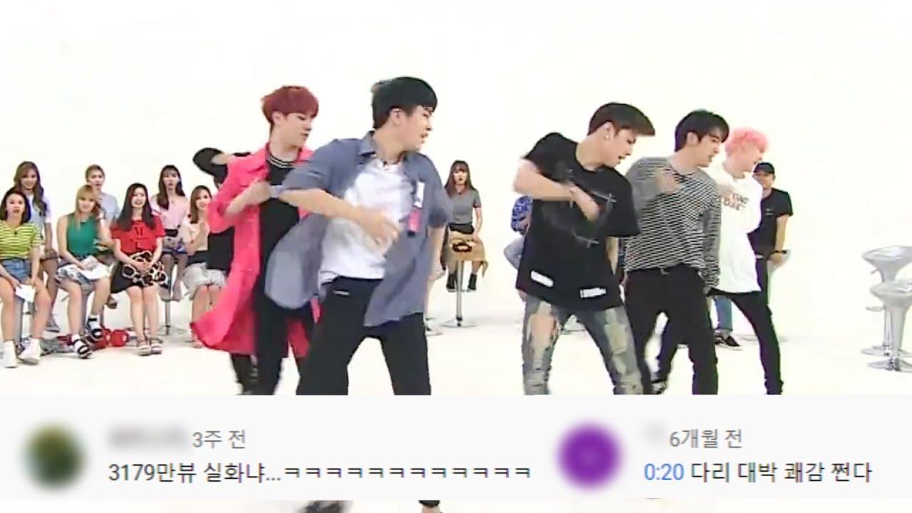 쾌감 쩐다는 갓세븐 니가하면 2배속댄스 댓글모음