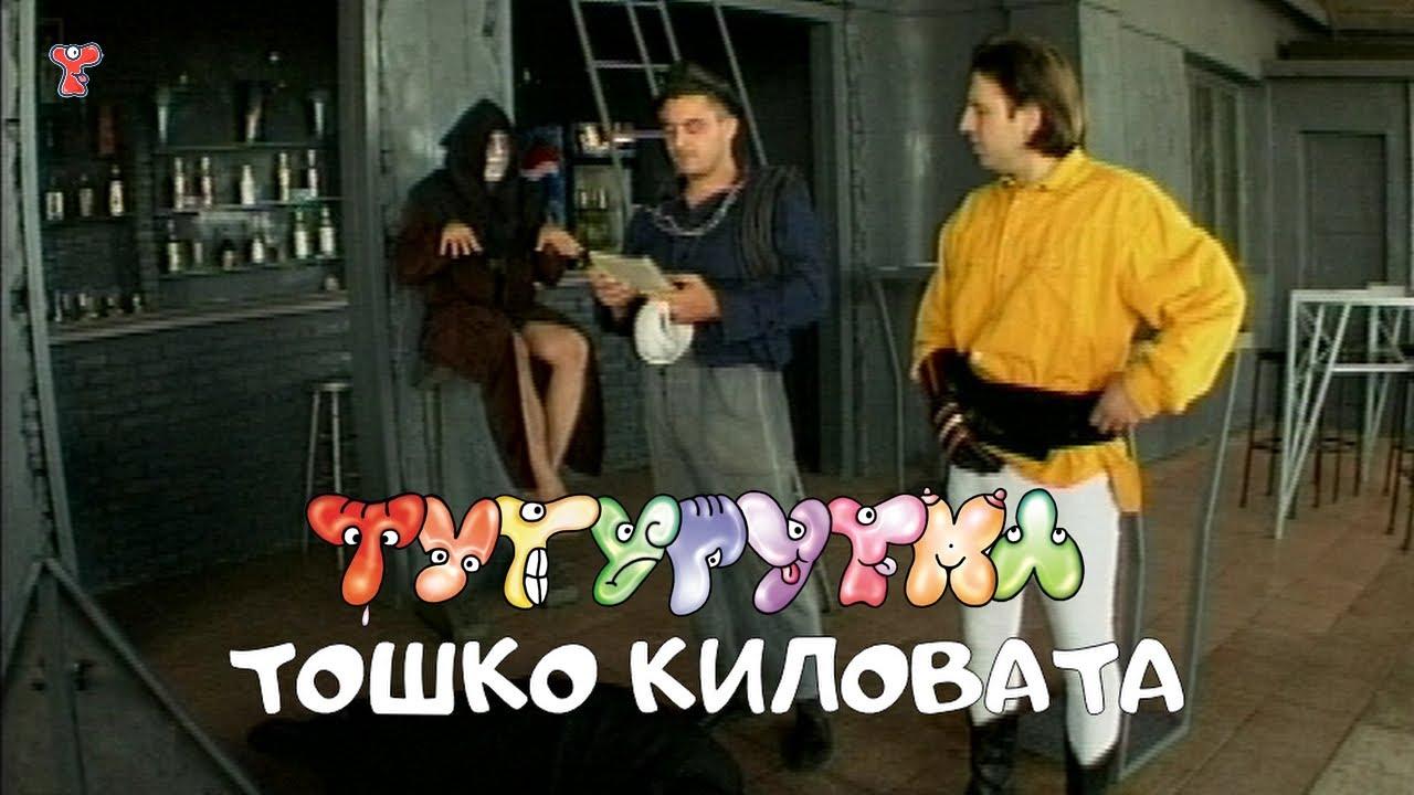ТУТУРУТКА - Тошко Киловата (Toshko Kilovata) Official