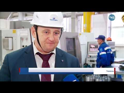Почти 3 млрд рублей вложат в развитие Тюменского ремонтно-механического завода