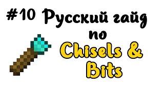 Обзор новейшего мода Chisels & Bits