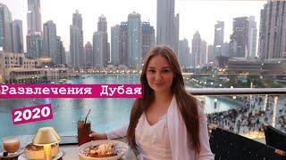 Развлечения в Дубае 2020 ! Бурж Халифа , Дубай Молл , Поющие фонтаны .Выпуск 2/6