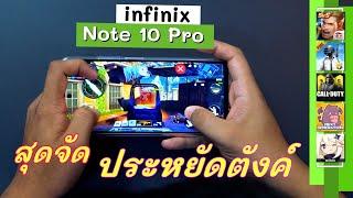 เทสเกม Infinix Note 10 Pro  | เกมลื่นแบบสุดจัด ประหยัดตังค์ งบ 5,999.- !!