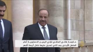 حكومة الملقي تؤدي اليمين الدستورية بالأردن