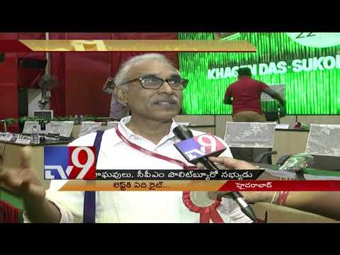 Will CPM support Congress to survive BJP challenge? - TV9