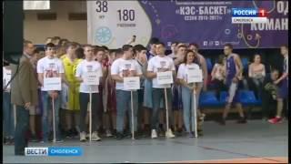 В Смоленске проходят финал баскетбольных матчей «КЭС Баскет»