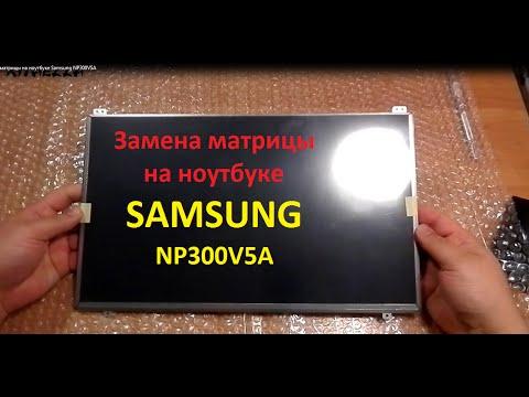 Замена матрицы на ноутбуке Samsung NP300V5A