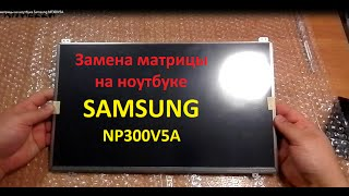 видео Замена матрицы ноутбука Samsung NP310E5C-A01