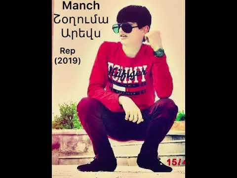 Manch շօղումա արեվս Rep (2019)