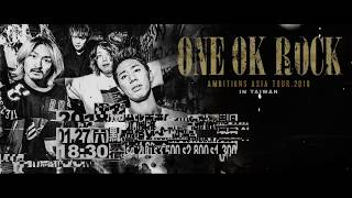 ONE OK ROCK AMBITIONS ASIA TOUR 2018 in TAIWAN》 日本超級搖滾天團ON...