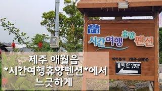 제주 애월읍 시간여행휴양펜션/정순영
