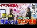 """【ワンピースクイズ】マニアの王""""神木""""にコヤッキーが挑む!間違えればマ…"""