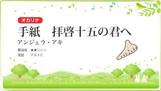 楽譜 http://ototama.com/music/pops/score.php?id=21.
