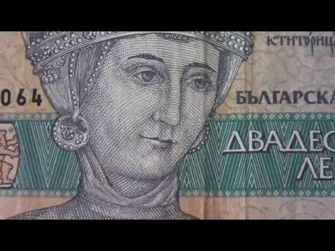 20 bulgarian lev - banknote papermoney from the year 1991