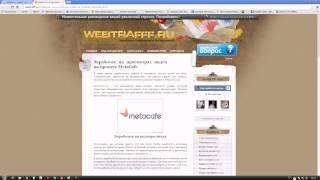 Заработок на просмотрах видео на проекте MetaCafe