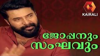 Joppanum Sankhavum - Mammootty Latest Movie Thoppil Joppan Cast n Crew