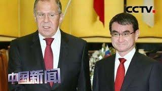 [中国新闻] 俄罗斯外长拉夫罗夫与日本外务大臣河野太郎举行会谈 在签署和平条约问题上暂有分歧 | CCTV中文国际