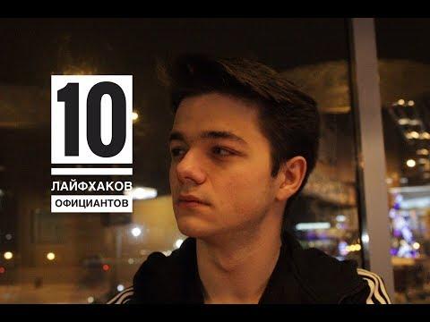 10 Лайфхаков Официантов