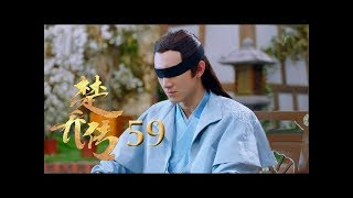 Video 楚乔传 Princess Agents 59【先行版】 赵丽颖 林更新 窦骁 李沁主演 HD download MP3, 3GP, MP4, WEBM, AVI, FLV Maret 2018