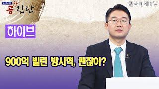 900억 빌린 방시혁, 괜찮아?  / 공진단 / 한국경…