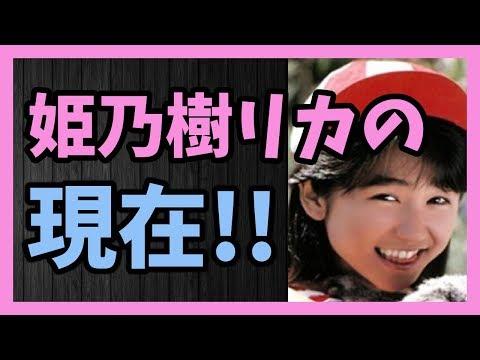 80年代に活躍した モモコクラブ 姫乃樹リカの現在!!