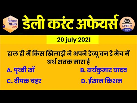 20 july Current Affairs in Hindi | Current Affairs Today | Daily Current Affairs Show | Prabhat Exam