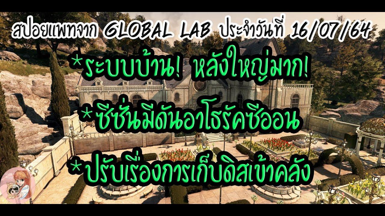 สปอยแพทจาก global lab ประจำวันที่ 16/07/64 : BDO [PC]