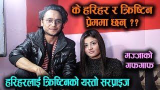 Astrologer Harihar र Cristin प्रेममा छन् ?  यस्तो सरप्राइज हरिहरलाई क्रिष्टिनको || Mazzako TV