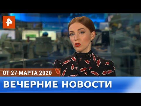Вечерние новости РЕН ТВ. Выпуск от 27.03.2020