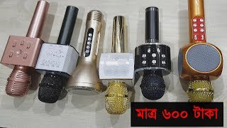 Biggest Place to Buy Karaoke Microphone in Dhaka, BD | 🎙️ karaoke microphone price in bd | 2018