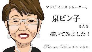 おしんなどで有名な女優の泉ピン子さんの似顔絵をアドビイラストレータ...