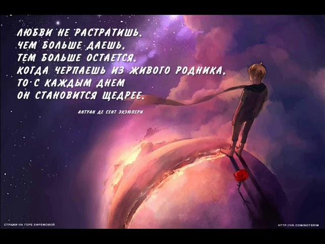 Изображение предпросмотра прочтения – НатальяАнянова представляет буктрейлер кпроизведению «Маленький принц» Антуана деСента-Экзюпери