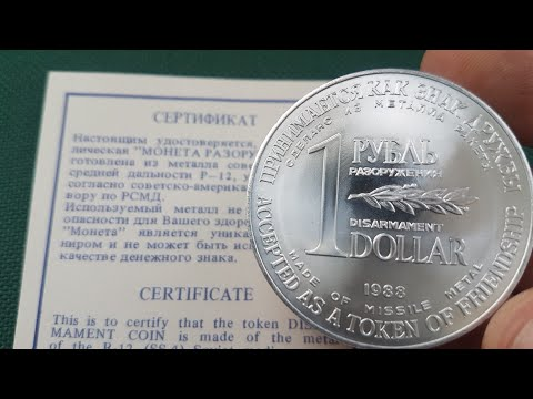 ВАЛЮТА Договора  РСМД Привязка 1 Рубля к 1 Доллару