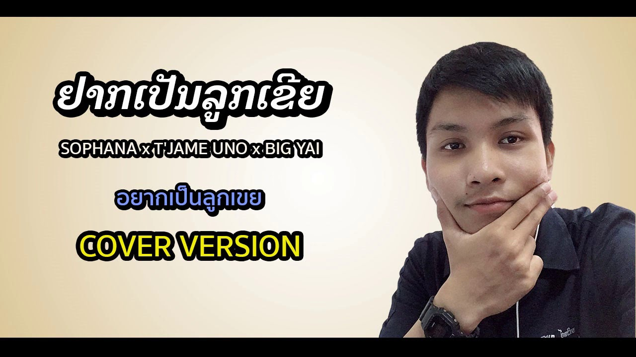 อยากเป็นลูกเขย-SOPHANA x T'JAME UNO x BIG YAI / [COVER VERSION]