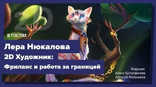 2D ХУДОЖНИК В КАНАДЕ. О ФРИЛАНСЕ И РАБОТЕ. Лера Нюкалова. CG Stream.