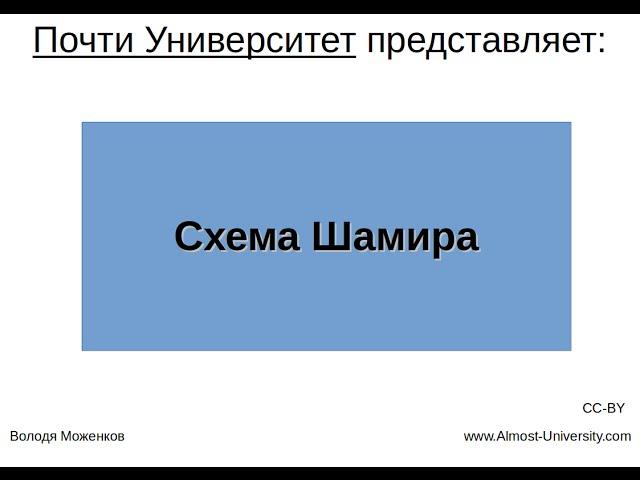 Схема Шамира