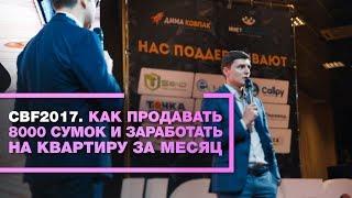 CBF2017. Кейс 2. Как Денис Попов с нуля продал 8000 сумок и заработал на квартиру за месяц.