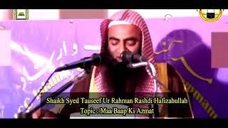 New biyan   maa baap ki azmat shaikh syed tauseef ur rahman rashdi hafizahullah 2018 part 2
