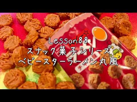 ベビースターラーメン丸風☆ミニチュアお菓子の作り方