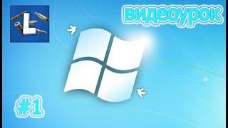 Как установить курсор на Windows 7 (Видеоурок # 1)