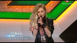 «Х-фактор-5» / Ирина Василенко - Zombie(The Cranberries cover) / Киев (27.09.2014)