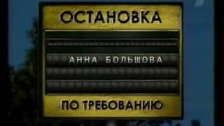 """Анонс сериала """"Остановка по требованию"""" (ОРТ, 02.12.2001)"""